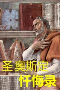 圣奥斯定忏悔录