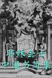 耶稣会士中国书简集