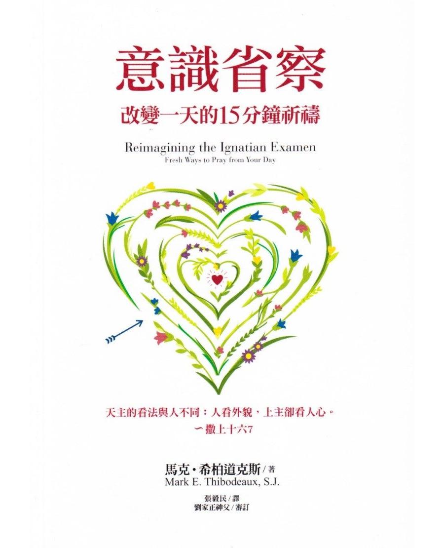 意識省察(繁)_pdf