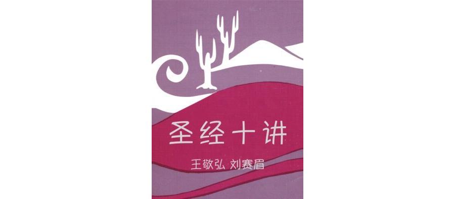 圣经十讲(简)_pdf