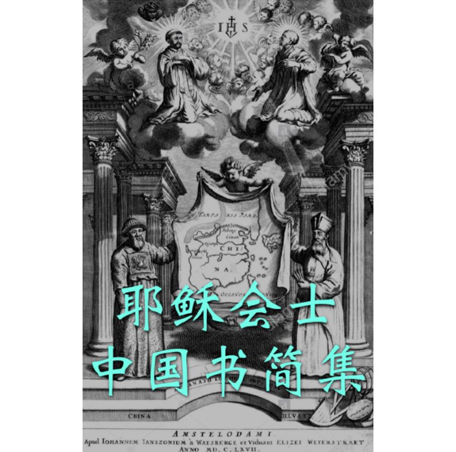 耶稣会士中国书简集(简)_pdf