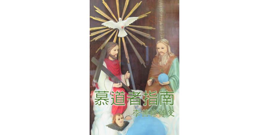 慕道者指南(简)_pdf