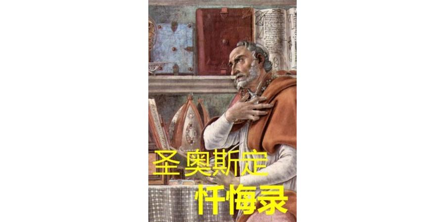 圣奥斯定忏悔录(简)_pdf