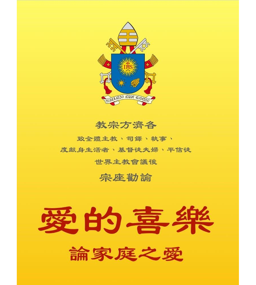 愛的喜樂(繁)_pdf