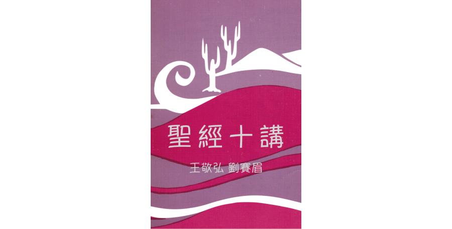 聖經十講(繁)_pdf