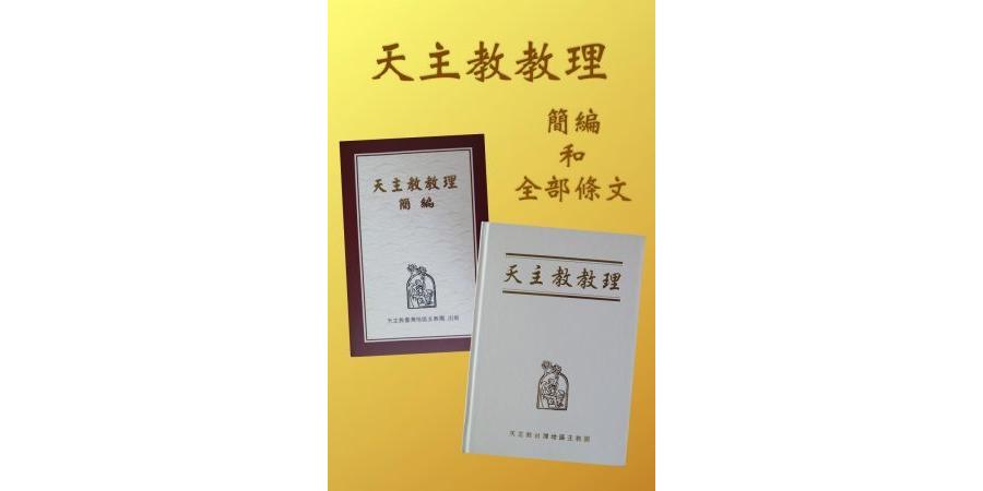 天主教教理(繁)_pdf