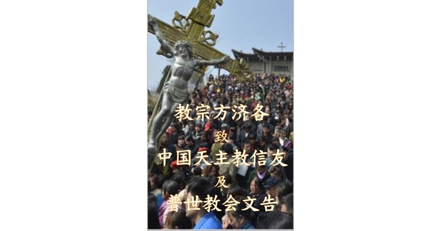 教宗方济各致中国天主教信友及普世教会文告(简)_pdf