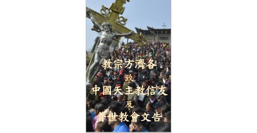 教宗方濟各致中國天主教信友及普世教會文告(繁)_pdf