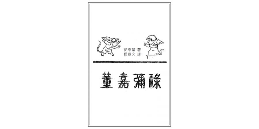 董嘉弥禄(简)_pdf