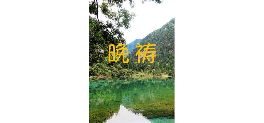 晚祷(简)_pdf