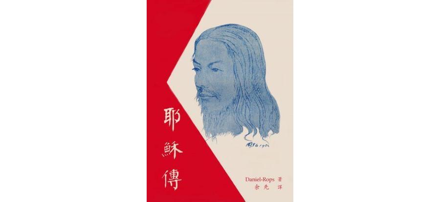 耶稣传(简)_pdf