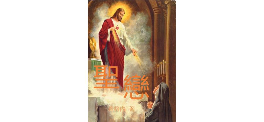 聖戀(繁)_pdf