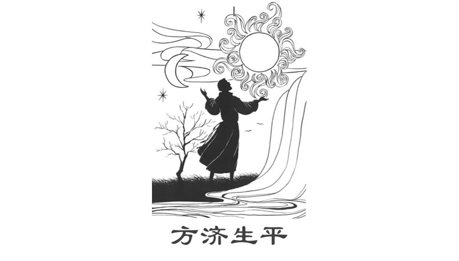 方济生平(简)