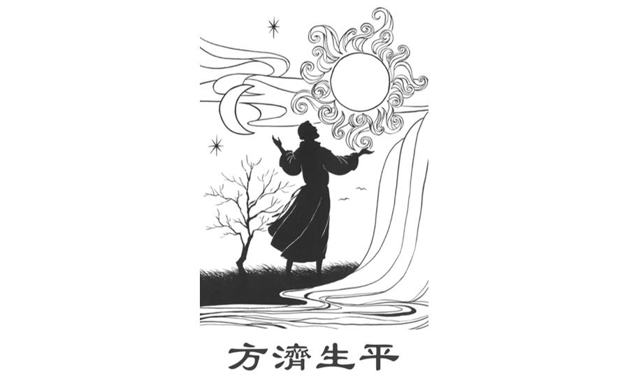 方濟生平(繁)