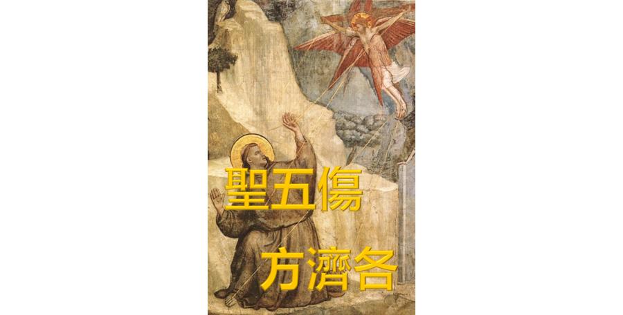 聖五傷方濟各(繁)_pdf