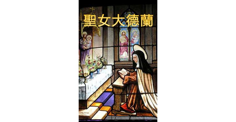 聖女大德蘭(繁)_pdf