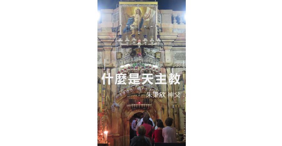 什麼是天主教(繁)_pdf