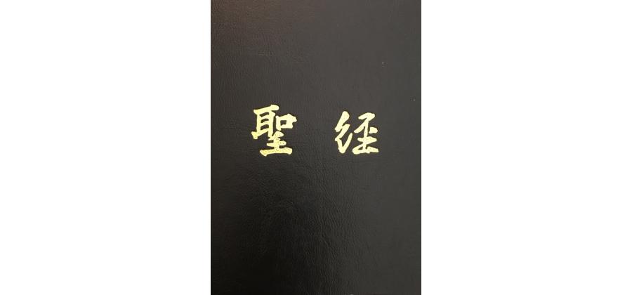聖經(繁)_pdf